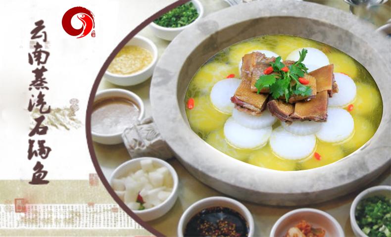 云南原酸萝卜石锅鱼