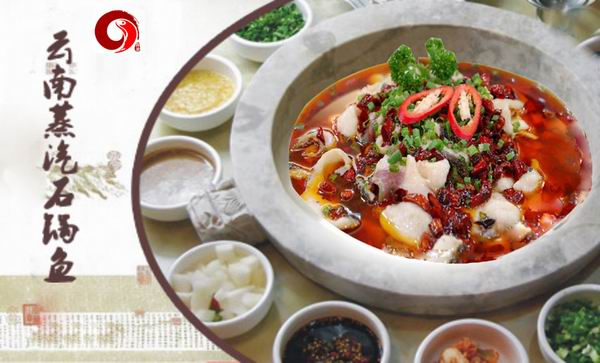 云南蒸汽石锅鱼加盟 烤鱼和石锅鱼的做法对比